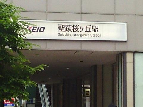 聖蹟桜が丘駅