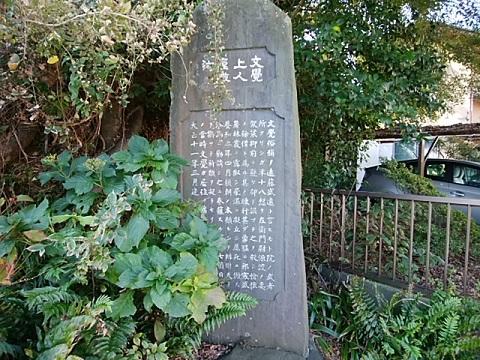 文覺上人屋敷跡
