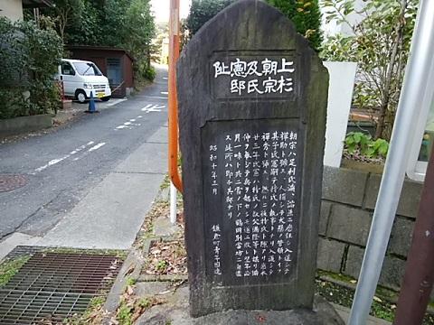 上杉朝宗及氏憲邸跡