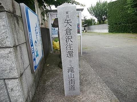 矢倉沢往還・滝山街道の道標
