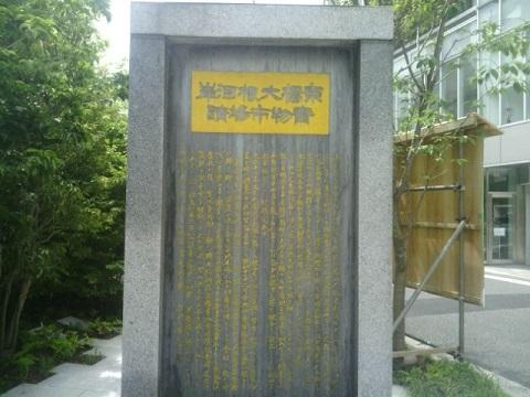 京橋大根河岸青物市場跡