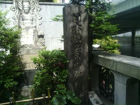 日本橋魚市場発祥の地碑