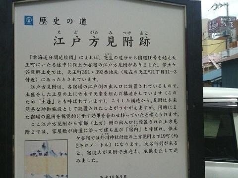 江戸方見附跡