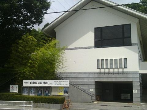 自由民権資料館