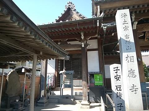 相応寺子育地蔵