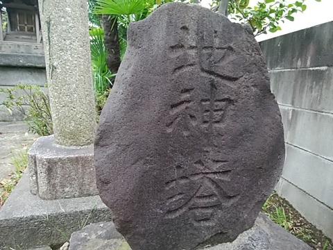本慶寺地神塔