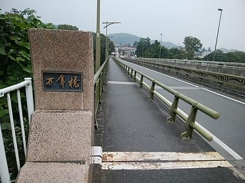 万年橋(上流側)