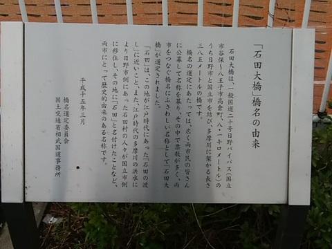 石田の渡し