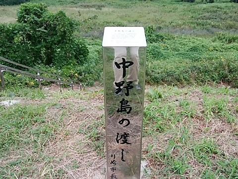.中野島の渡し