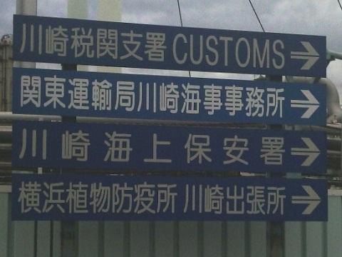 川崎港役所