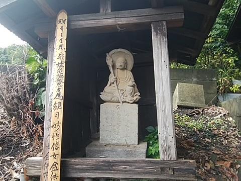 正福寺石仏