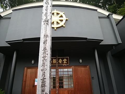 神木観音堂