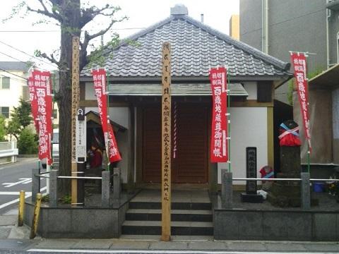 笹野原地蔵堂