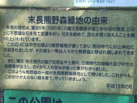 熊野森緑地