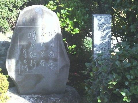 濱田庄司墓