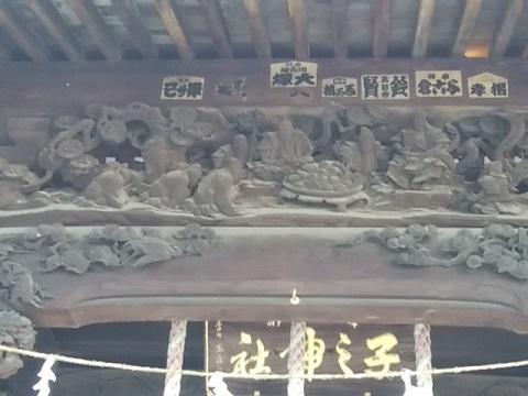 子之神社七福神
