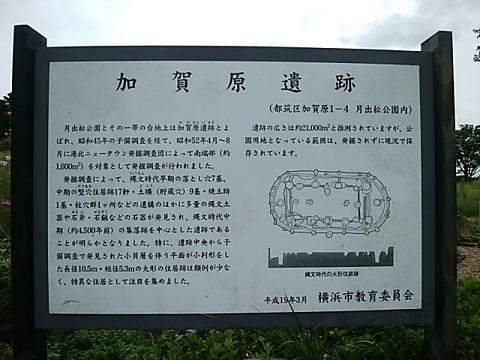 加賀原遺跡