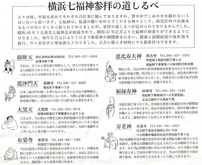 横浜七福神案内