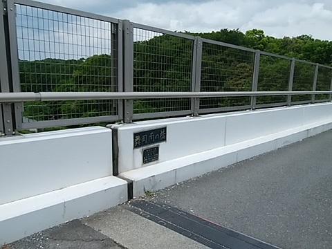 舞岡南の橋