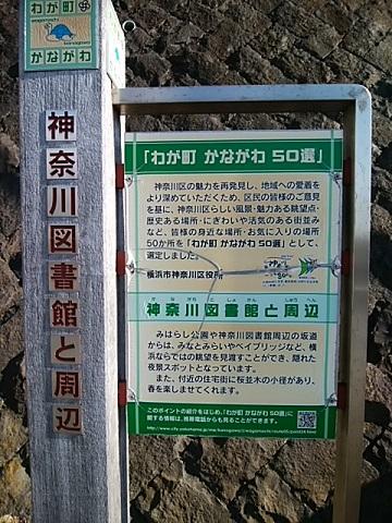 かながわ50選神奈川図書館