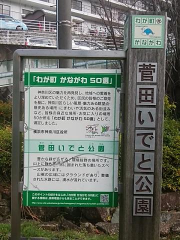 菅田いでと公園