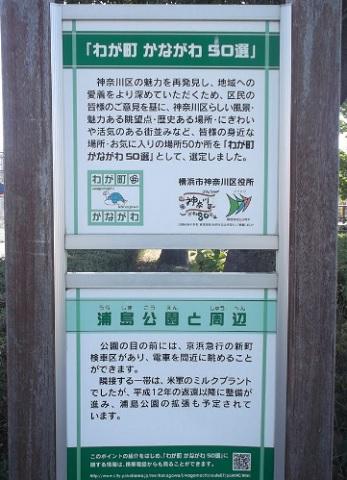わが町かながわ50選浦島公園