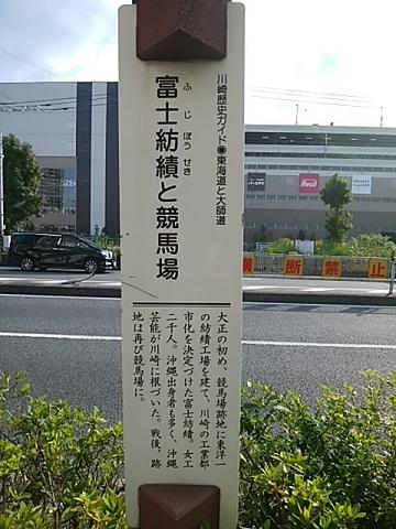 富士紡績と競馬場