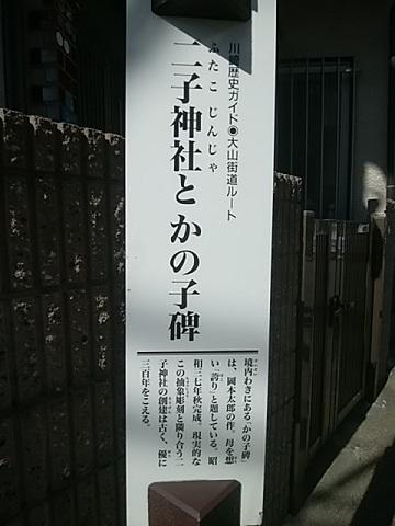 二子神社と岡本かの子碑