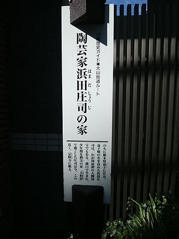 陶芸家浜田庄司の家