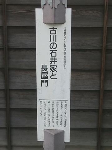 古川の石井家と長屋門