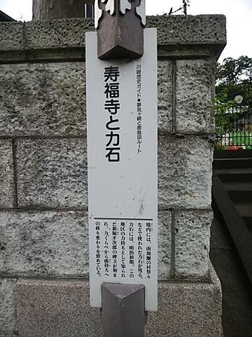 寿福寺と力石