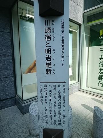 川崎宿と明治維新