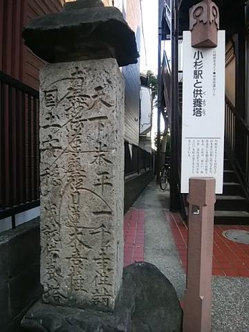 小杉駅と供養塔