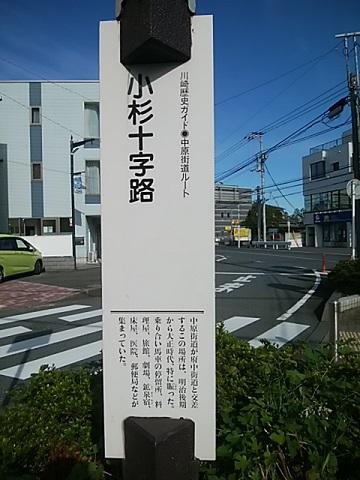 小杉十字路
