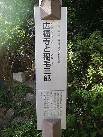 広福寺と稲毛三郎
