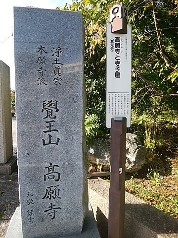 高願寺と寺子屋