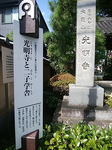 光明寺と二子学舎
