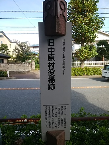 旧中原村役場跡