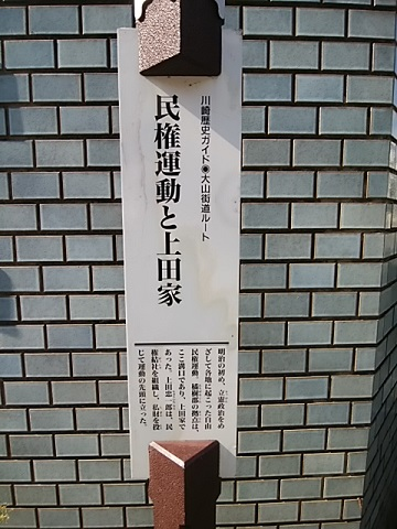 民権運動と上田家
