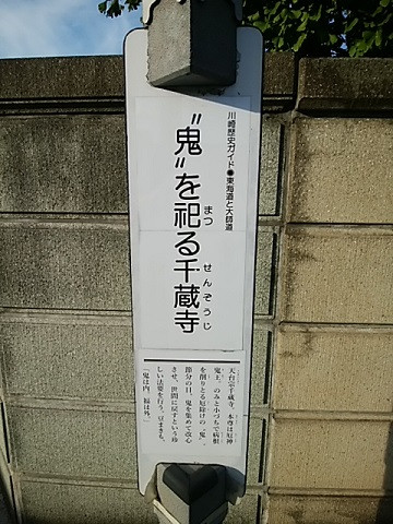鬼を祀る千蔵寺