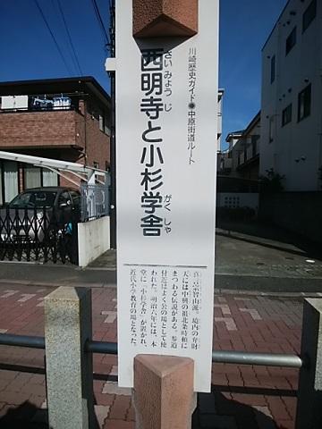 西明寺と小杉学舎