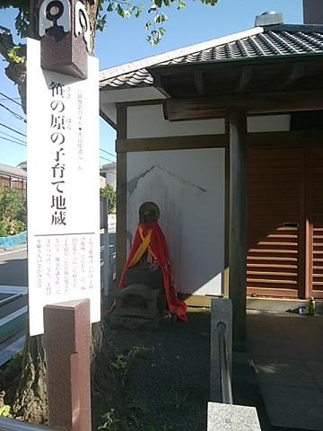笹の原の子育て地蔵