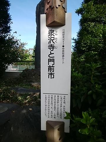 泉沢寺と門前市