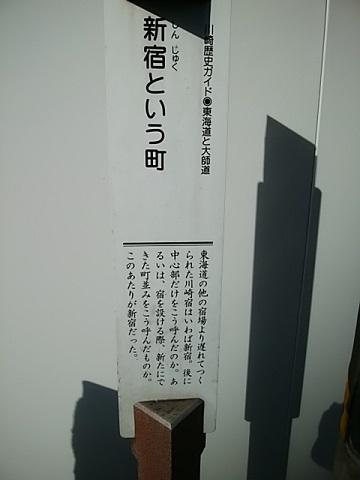 新宿という町
