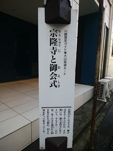 宗隆寺と御会式