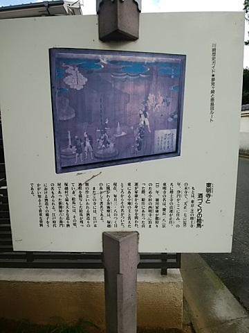 東明寺と酒造りの絵馬