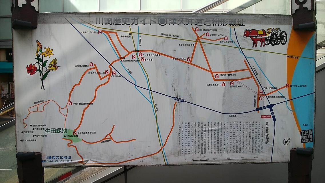 津久井道と枡形城址ルートマップ
