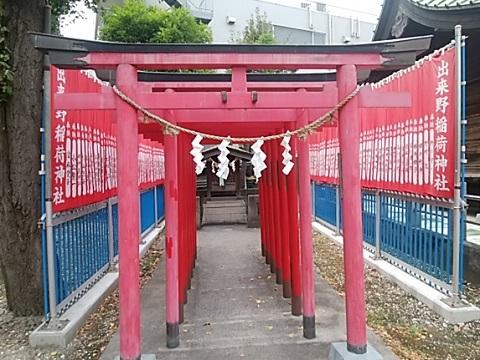 出来野稲荷神社