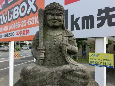 不動明王石像