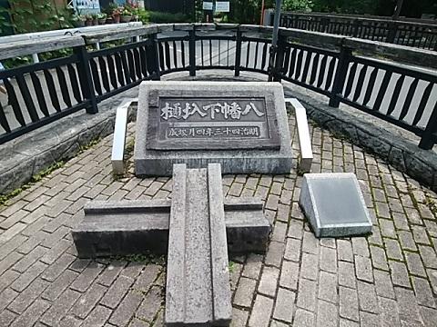 八幡下圦樋記念碑